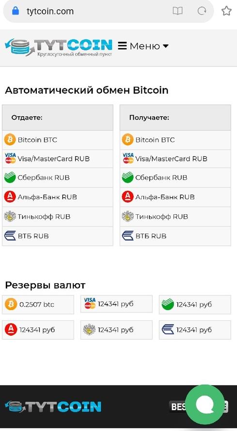 Как работает онлайн-обменник Tytcoin, Фото № 1 - 1-consult.net