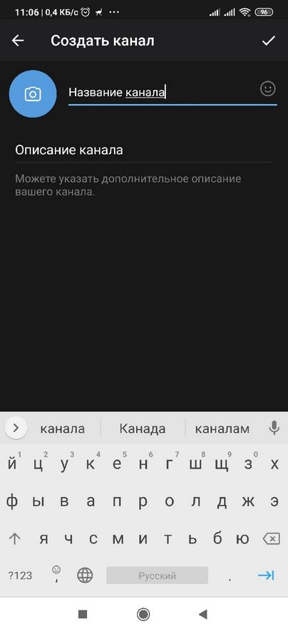 Как создать канал в Telegram? 2