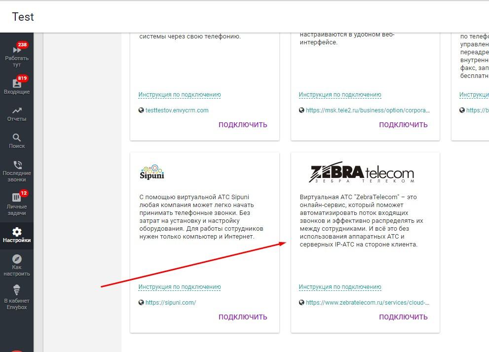 43 неделя улучшений Envybox: EnvyCRM, реферальной программе, интеграция с Zebra telecom