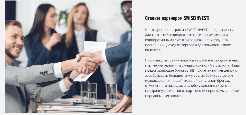 Swiseinvest: отзывы о проекте и анализ деятельности