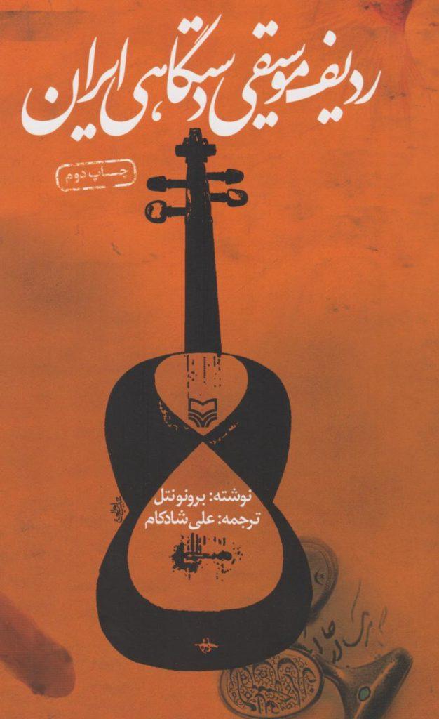 کتاب ردیف موسیقی دستگاهی ایران برونونتل ترجمه علی شادکام انتشارات سوره مهر