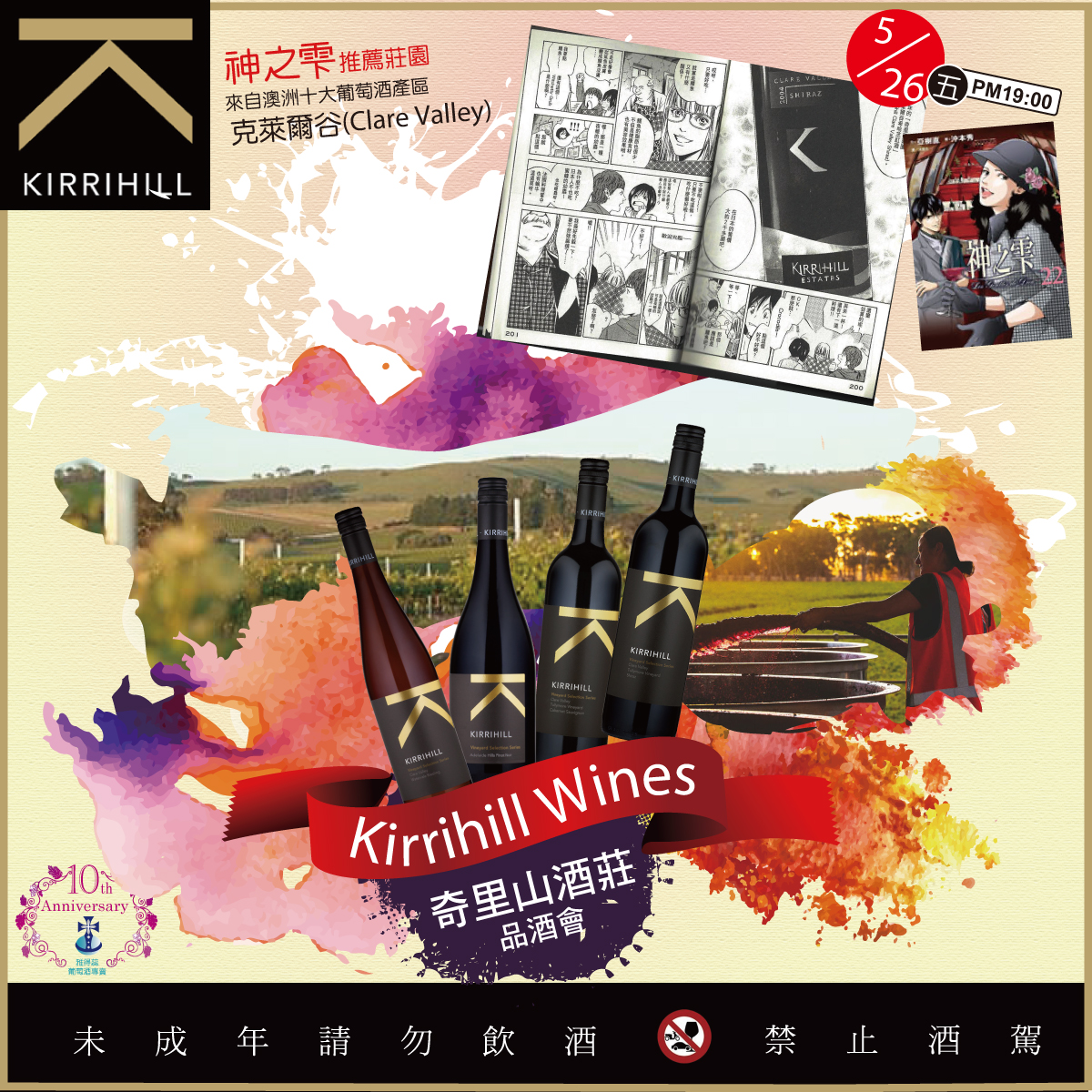 20170526-fb廣告_Kirrihill酒.jpg