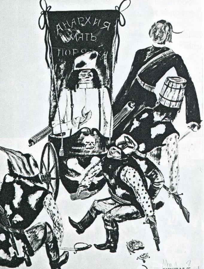 Радянська карикатура на махновців