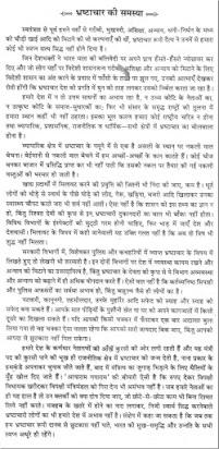 Corruption essay in hindi business executive resume