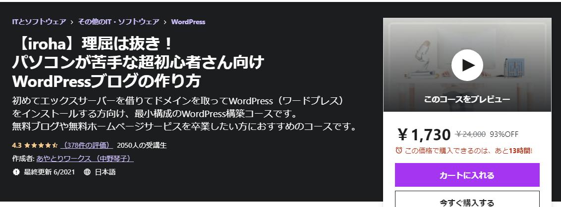 Udemy WordPress