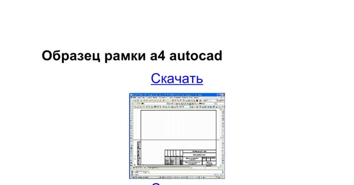 Чертежные рамки AutoCAD Рамки для Автокада А4 А3 А2 А1
