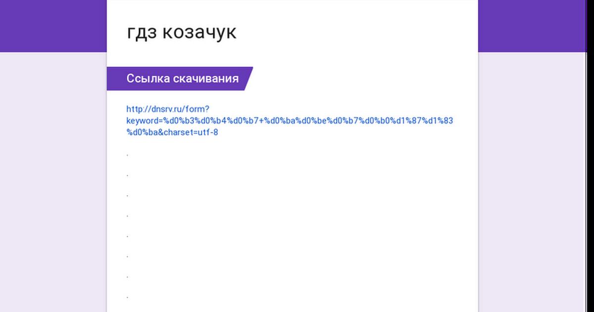 практикум з укр мови 2013 ющук гдз
