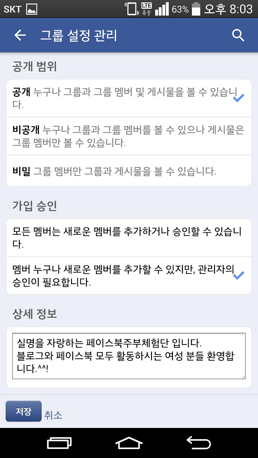 페북그룹7.png