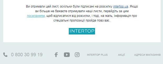 Пример письма от Интертоп