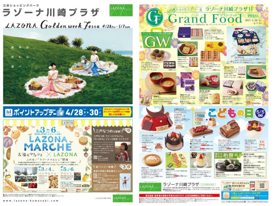 Z01.【ラゾーナ川崎】LAZONA Goldenweek Festa01.jpg