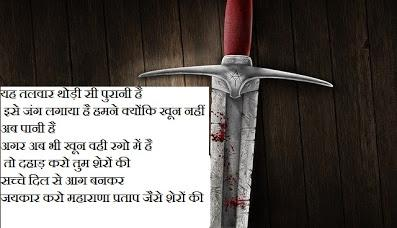 proud to be rajput status image
