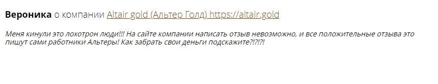 Altair.gold — надежный криптоброкер или лохотрон? Обзор компании и отзывы