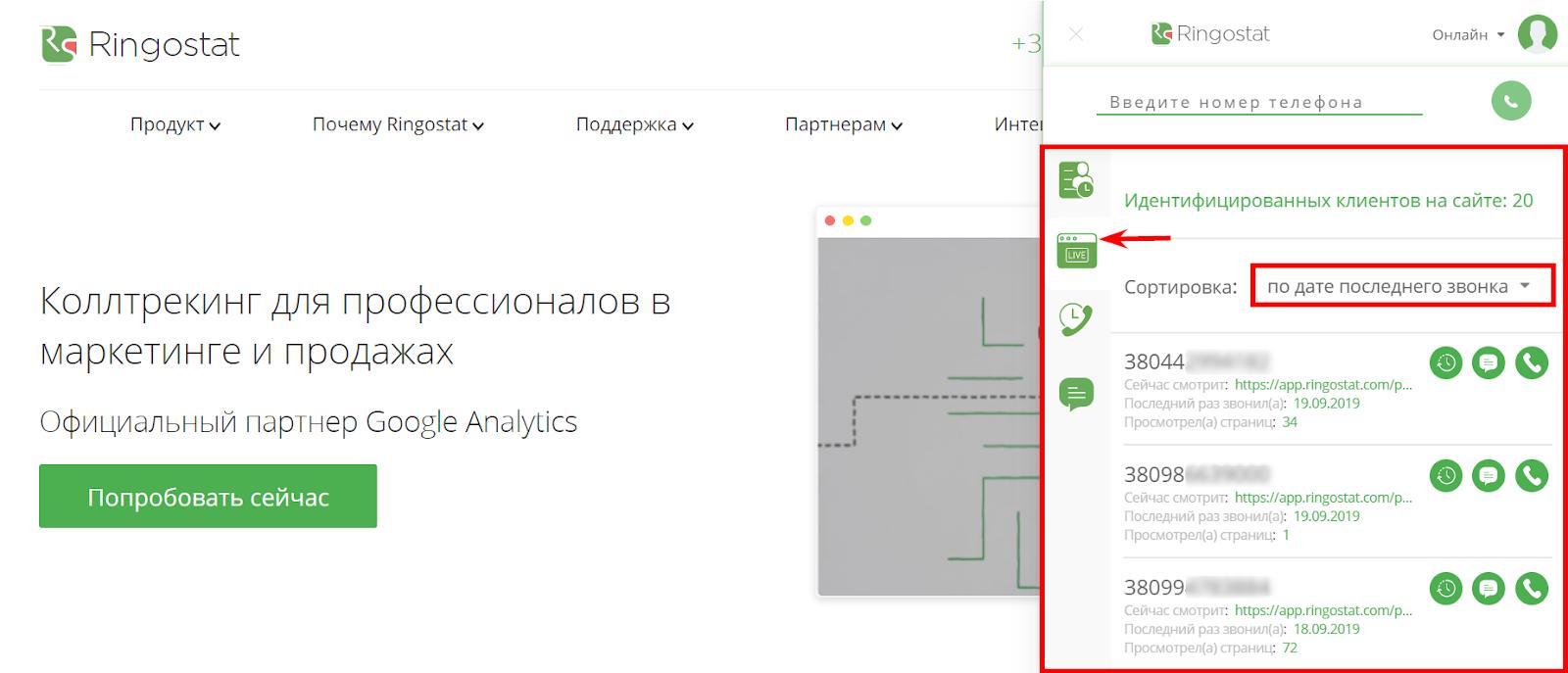 Обновления Ringostat: отслеживание клиентов на сайте, улучшенные интеграции с CRM и выход сквозной аналитики из беты