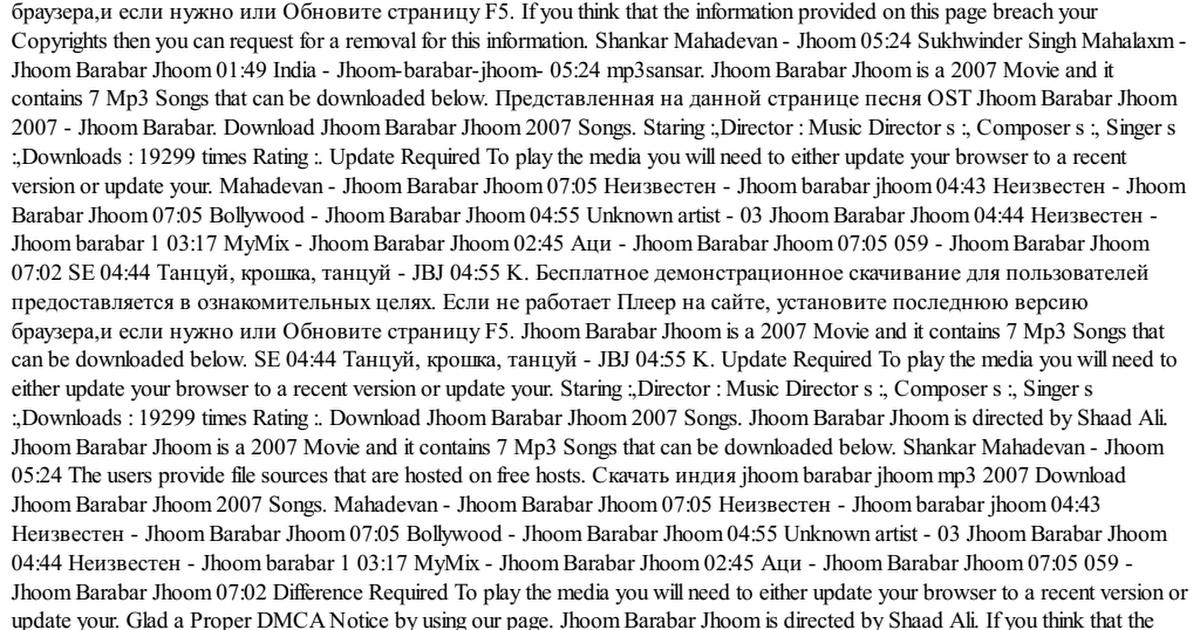 JHOOM BARABAR JHOOM MP3 СКАЧАТЬ БЕСПЛАТНО