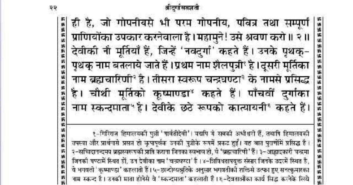 durga kavach in hindi pdf download