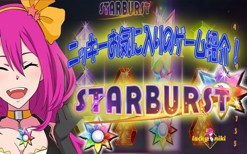 STAR BURST luckyniki