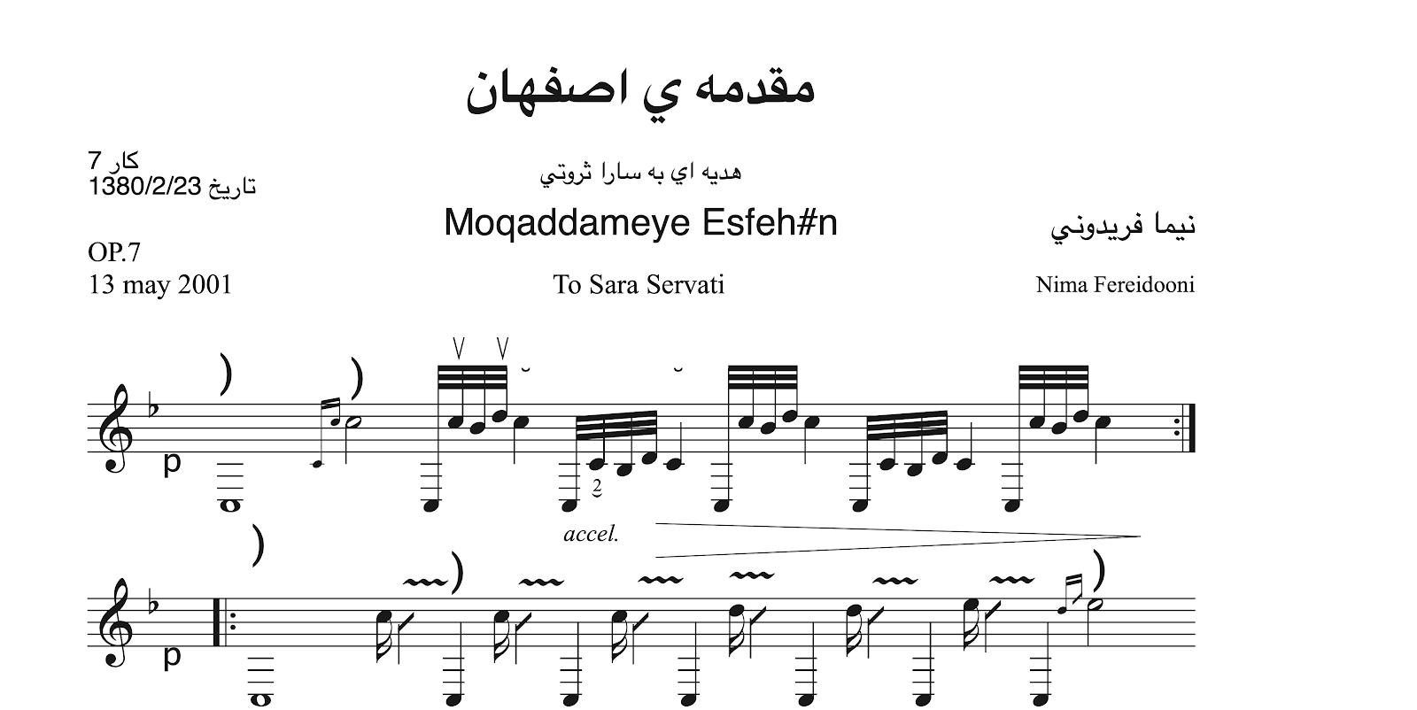 نت مقدمه اصفهان مایه دو نیما فریدونی