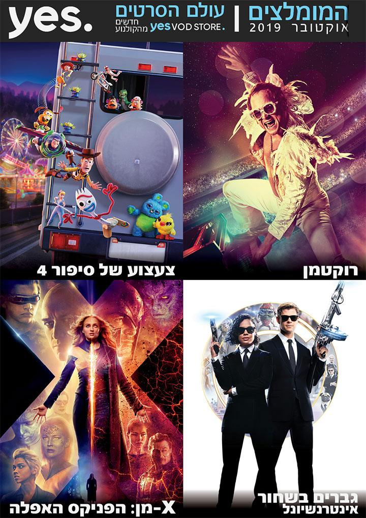 G:\VOD\VOD\היילייטס\2019\אוקטובר\2019_OCTOBER_MOVIES_page-4.jpg