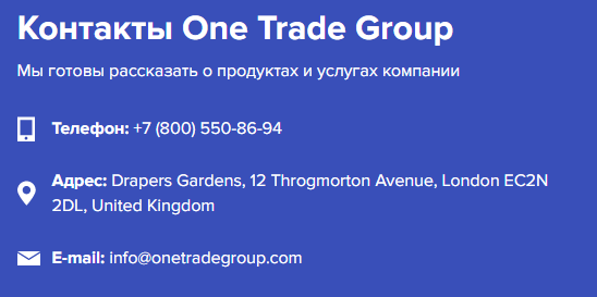 Обзор One Trade Group: торговые условия, отзывы