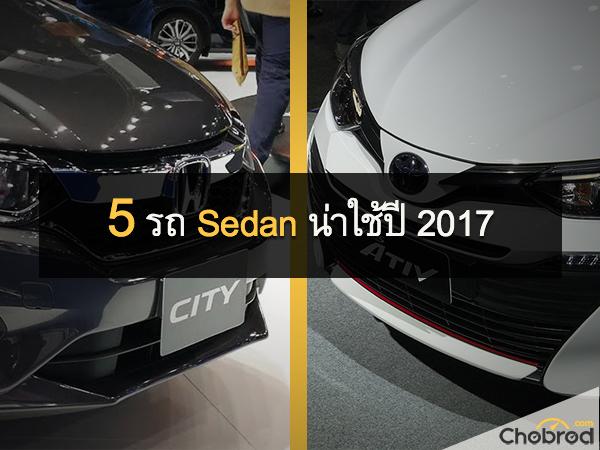 5 รถ Sedan น่าซื้อของปี 2017