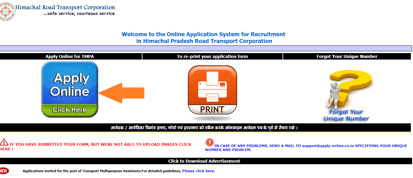 HRTC Jobs Apply Online
