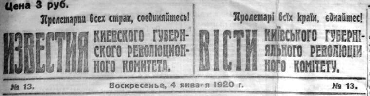 "Газета ""Известия/Вісти"""