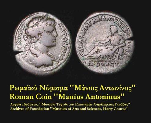 C:\Users\NF\Desktop\ΠΕΡΙ ΝΙΚΟΠΟΛΕΩΣ\NICOPOLIS. Coin Manius Antoninus 04.jpg