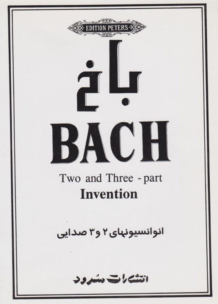 کتاب انوانسیونهای دو و سهصدایی باخ انتشارات سرود