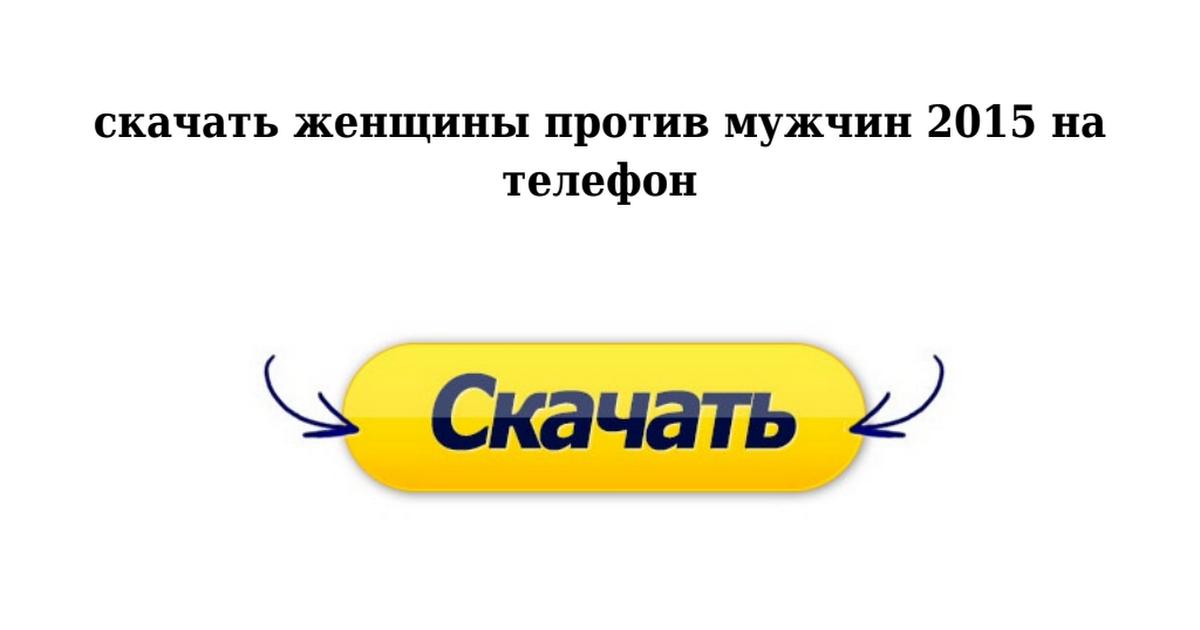 Женщины против мужчин: крымские каникулы (2018) скачать торрент.