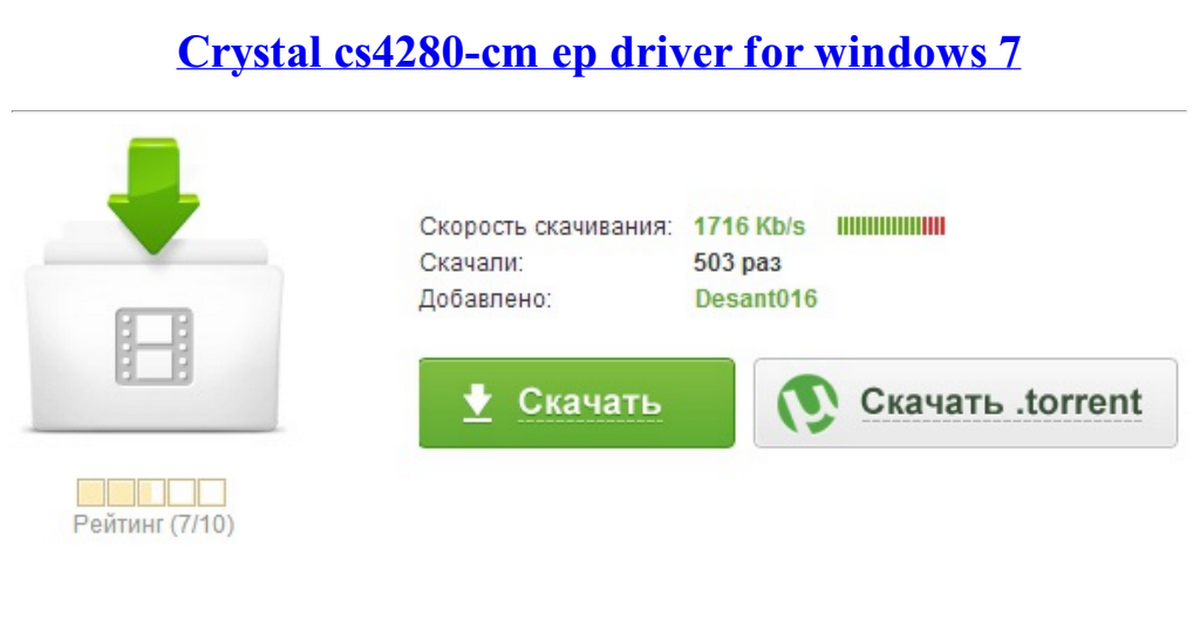 crystal cs4280-cm driver for windows 7