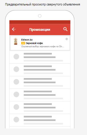Реклама в Gmail на мобильном устройстве