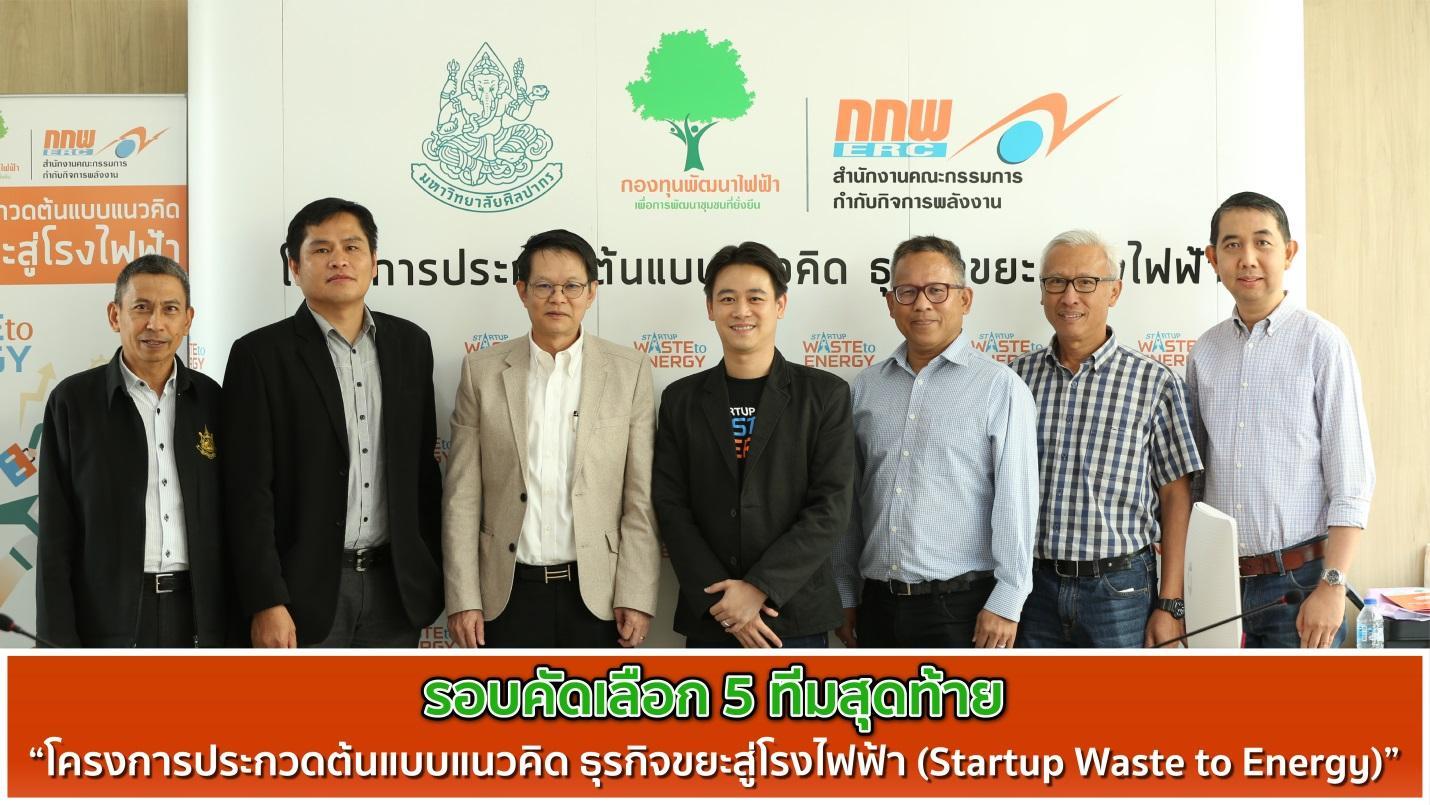 โครงการประกวดต้นแบบแนวคิด ธุรกิจขยะสู่โรงไฟฟ้า (Startup Waste to Energy) เปิดโอกาสให้นักศึกษาได้มีส่วนร่วม