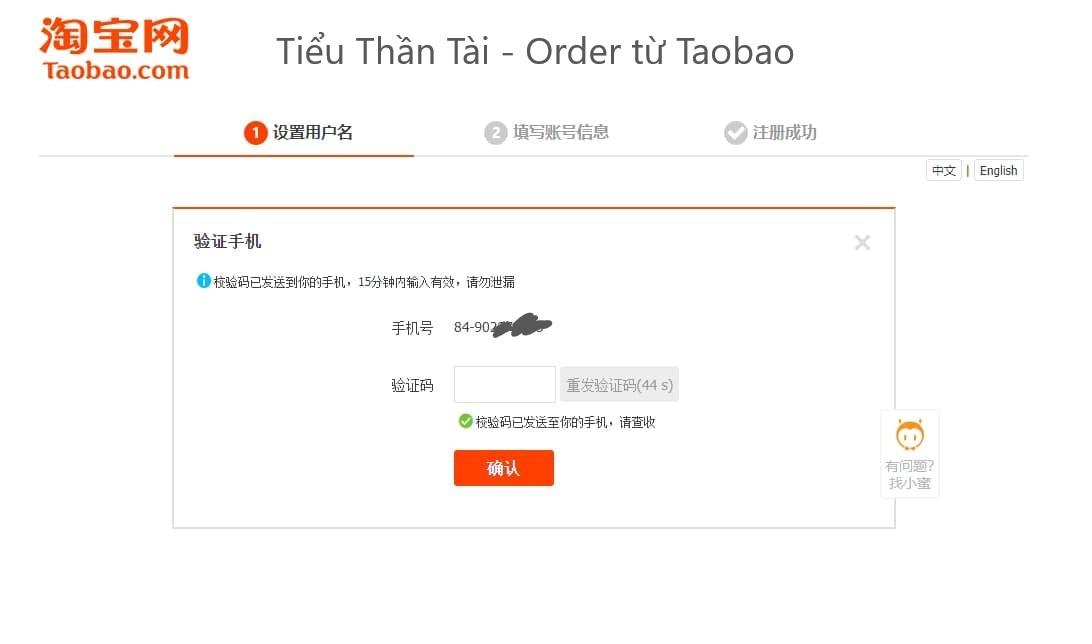 Điền số xác thực đăng ký taobao