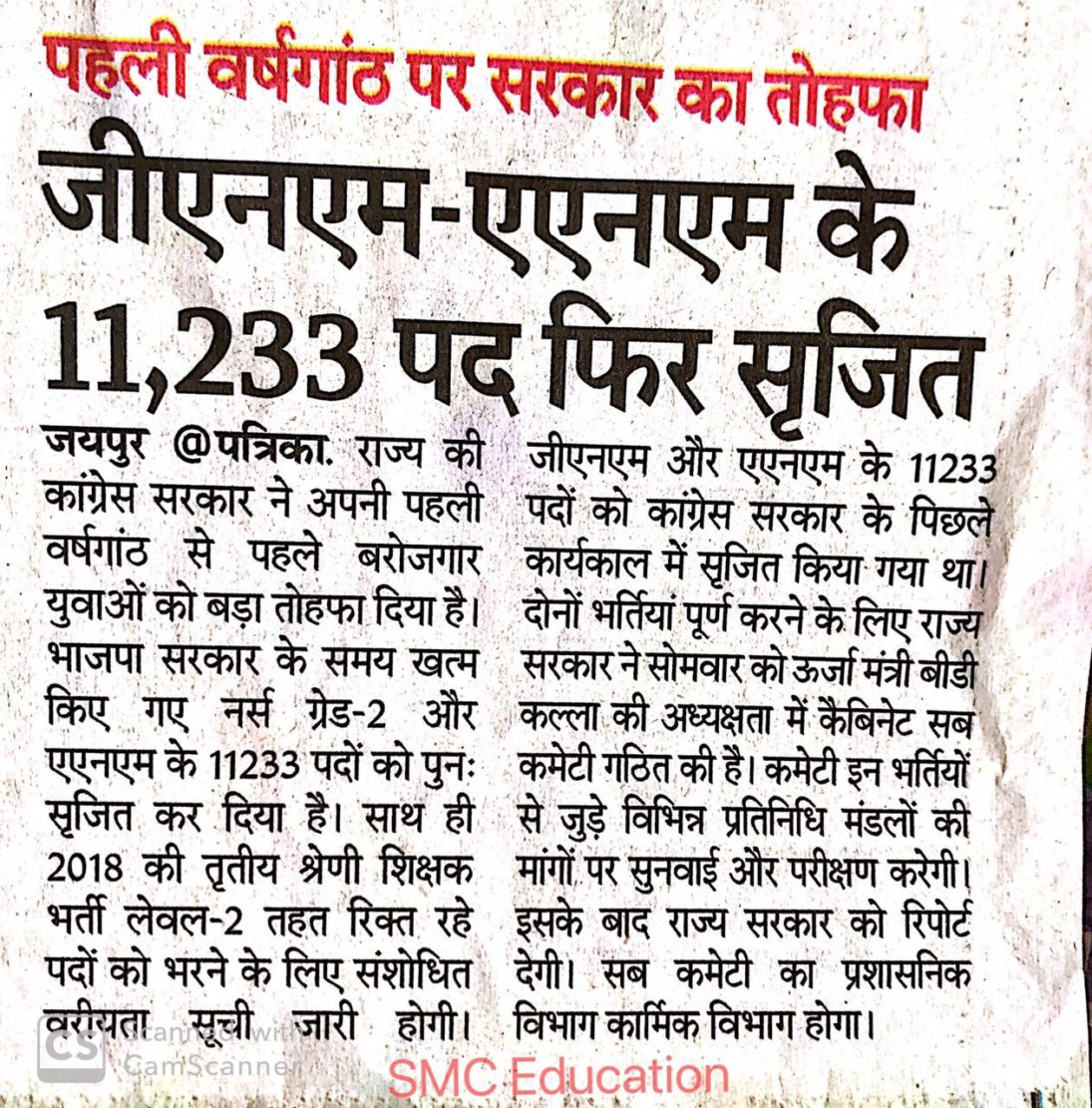 Rajasthan GNM & ANM 11,233 Bharti News