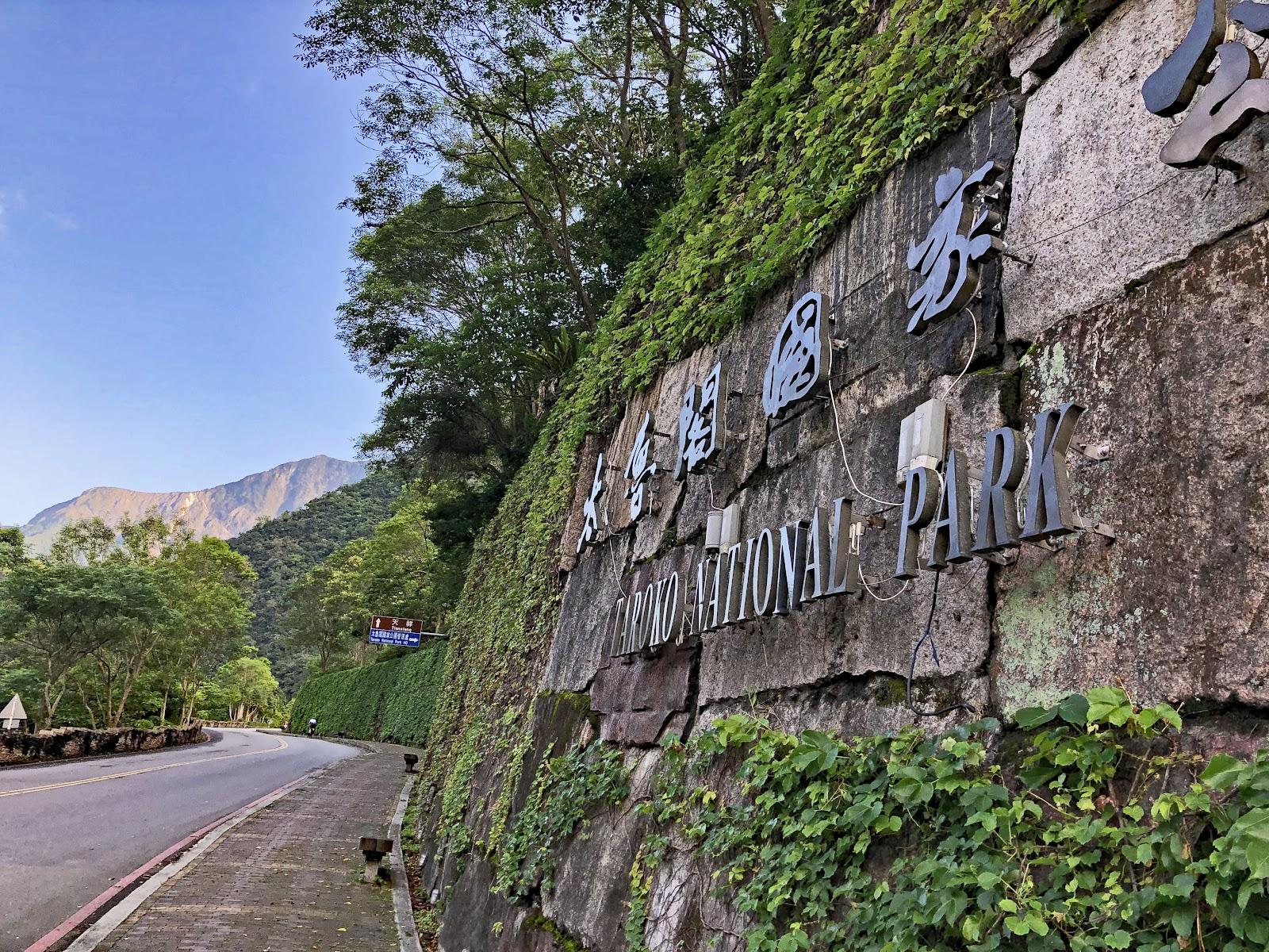 Bike climb Wuling Pass East - Taroko National Park sign, roadway