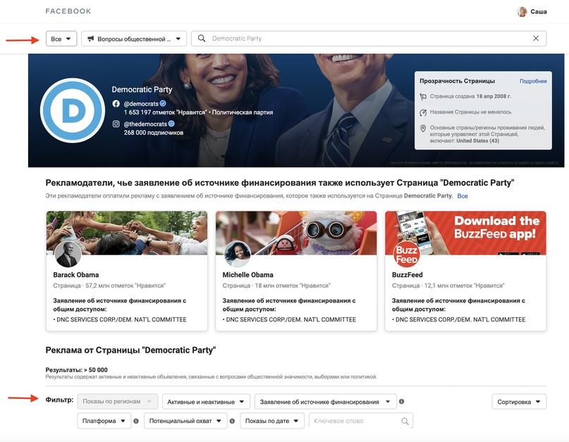 Как запустить таргетированную рекламу кандидатам на политическую должность: подготовка рекламного кабинета., изображение №14