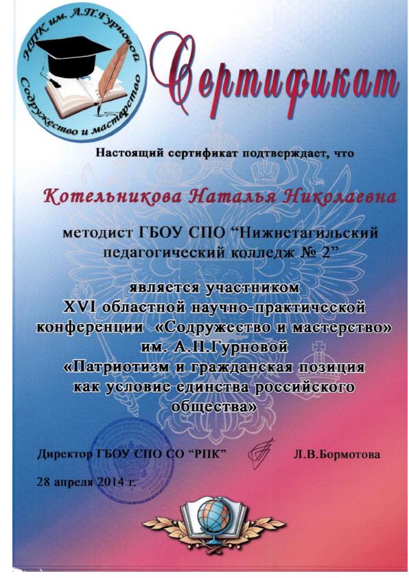 сертификат Натальи Николаевны конференции сотружество и мастерство_001.png