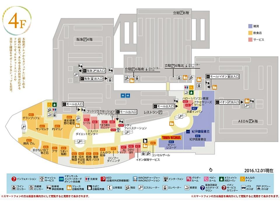 A127.【堺北花田】4階フロアガイド 161201版.jpg