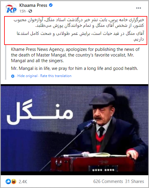 C:\Users\Mujtaba Ali\Desktop\03.06.2021\KhaamaPress`s Apology letter.png
