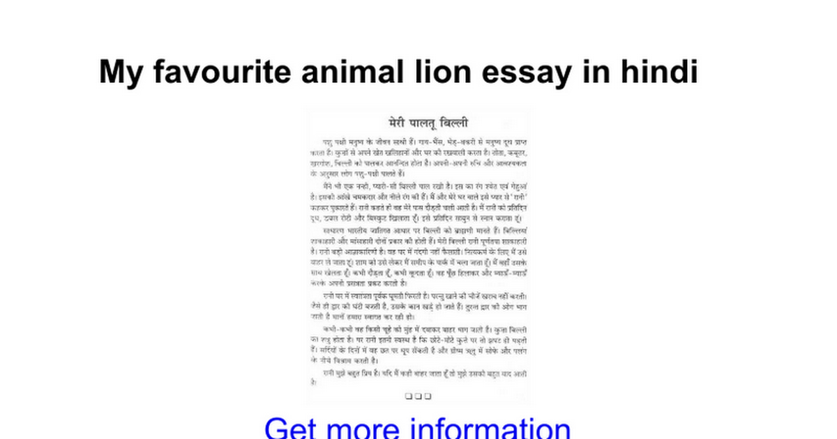 my favourite animal lion essay in english My favourite wild animal is the lion its colours are brown and light brown it has got a long tail, a big body, two small ears, four long legs, four big paws.