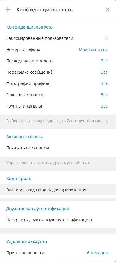 Как удалить аккаунт в телеграм? 2