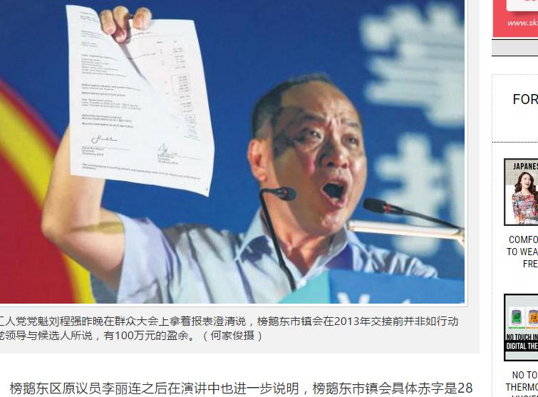 刘程强:榜鹅东市镇会交接前亏损28万元.png