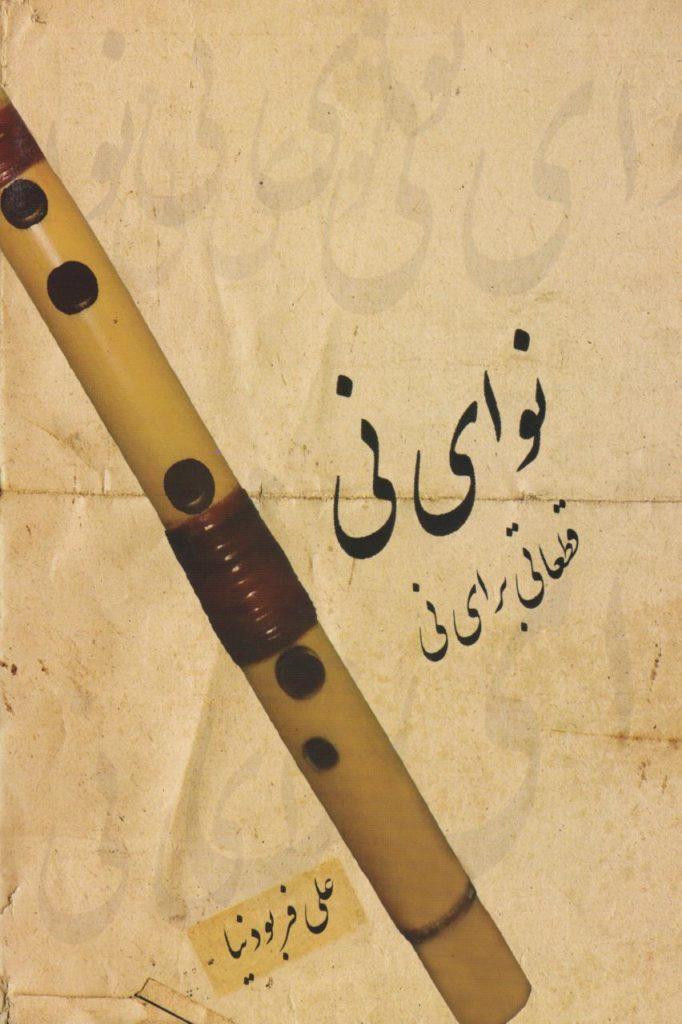 کتاب نوای نی قطعاتی برای نی علی فربودنیا انتشارات چکاد هنر