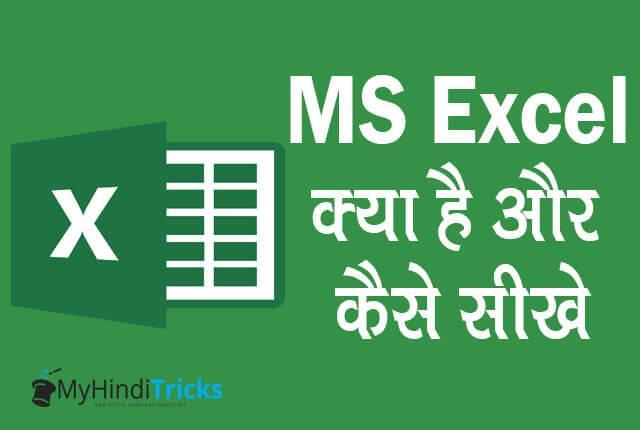 ms-excel-kya-hai-kaise-sikhe