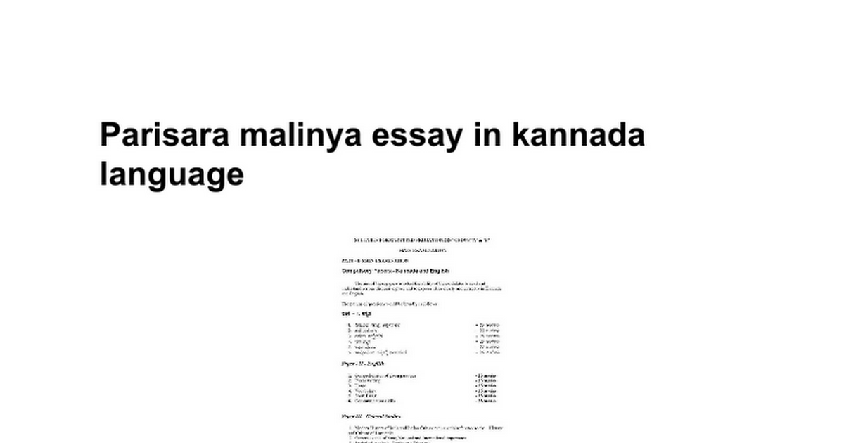 Parisara malinya essay in kannada