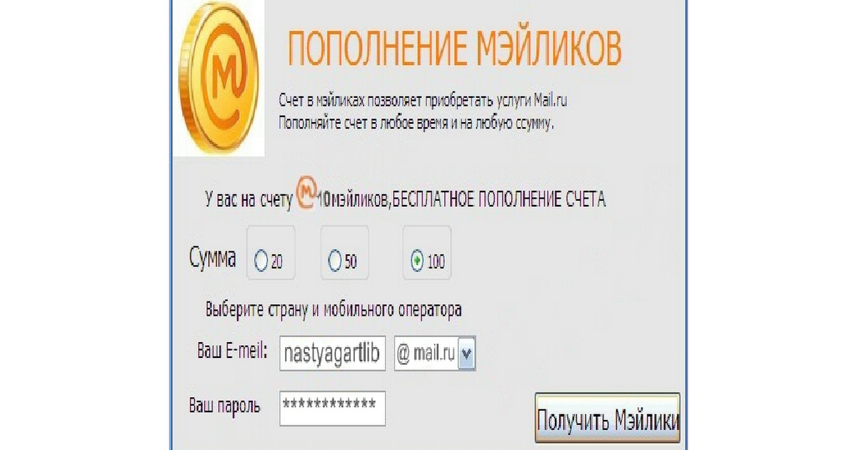 mailikcheat-программа для накрутки мэйликов