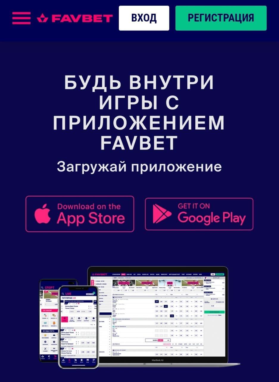 Favbet приложение на официальном мобильном сайте