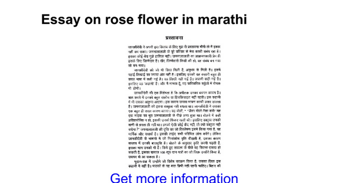 essay on rose flower in marathi Roses have the headiest scent of all flowers they've been used to make  perfumes and other beauty products for thousands of years: the rosewater used  to.