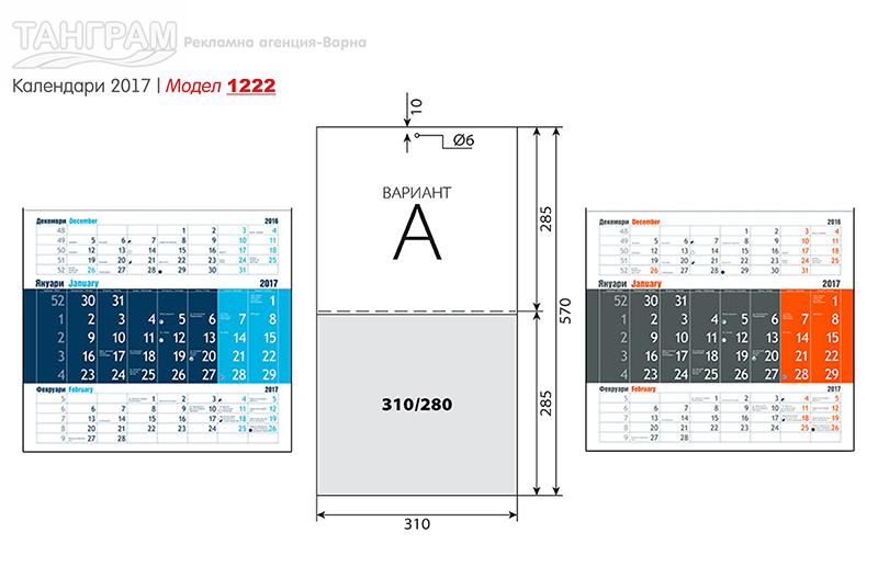 Трисекционен, работен календар модел 1222