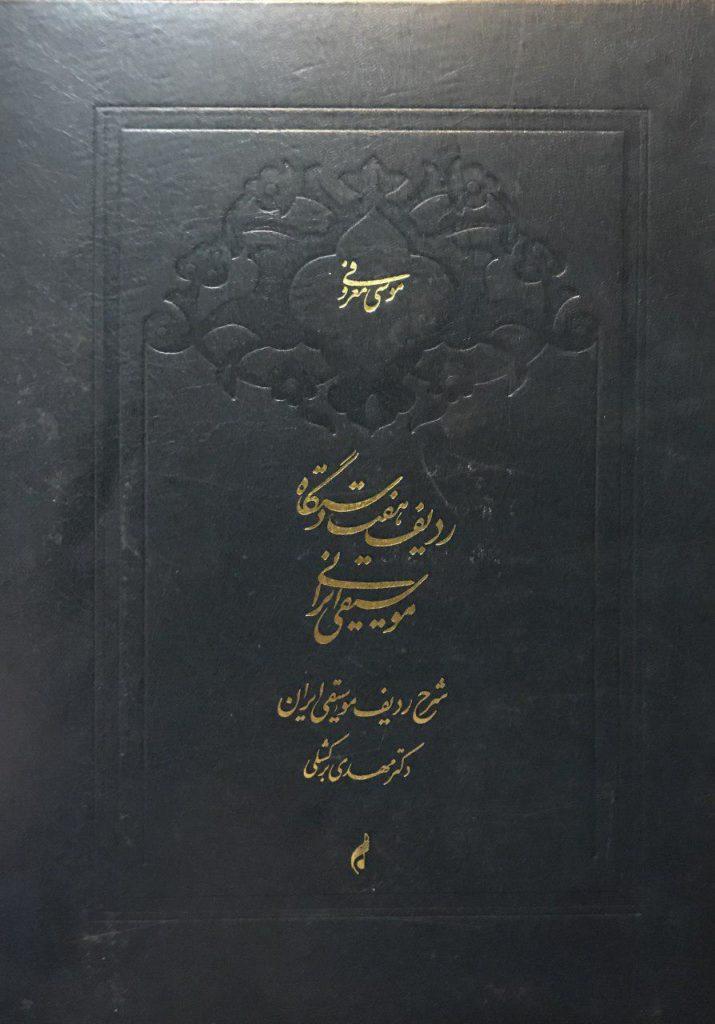 کتاب ردیف هفت دستگاه موسیقی ایرانی موسی معروفی دکتر مهدی برکشلی انتشارات انجمن موسیقی ایران